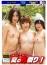 ええケツにええ乳!思わずしこりたくなる夏の乳祭り!【爆発中出し・BBQ編】