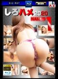 しろハメ2020 Naked1(Blu-ray版)