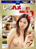 しろハメ2021 Naked2 6.5時間特大号!(Blu-ray版)