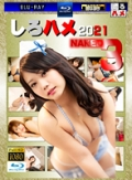 しろハメ2021 Naked3(Blu-ray版)【4/19より順次発送開始】