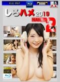 しろハメ2019 Naked2(Blu-ray版)