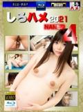 しろハメ2021 Naked4(Blu-ray版)