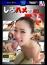 しろハメ2020 Naked5(Blu-ray版)