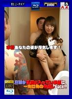 本日あなたの妻が浮気します!旦那が風呂に入っている間に一発触発の中出しFuck(ブルーレイディスク)