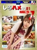 しろハメ2021 Naked7(Blu-ray版)