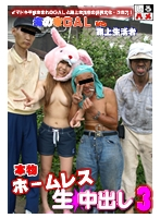 ホームレス vs 海の家GAL!路上生活宅におじゃまして生・中出し!3(ブルーレイディスク)