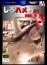 しろハメ2020 Naked8(Blu-ray版)
