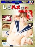 しろハメ2021 Naked8(Blu-ray版)