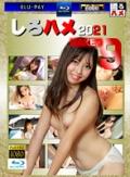 しろハメ2021 Naked9(Blu-ray版)