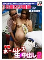 ホームレス vs ロリ妊婦!路上生活宅におじゃまして生・中出し!2