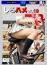 しろハメ2019 Naked8(Blu-ray版)