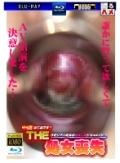 【4年に一度の性の祭典】処女膜は無臭です!【THE・処女喪失】~本物リアル処女の処女喪失ドキュメント
