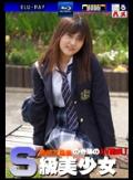 S級美少女…最初で最後の奇跡のAV出演!【早期、配信打ち切りの可能性アリ】