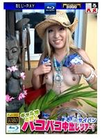 【これ日本で絶対NG!】しろハメ100作記念プロジェクト第3段・「ギャル娘と行くバコバコ中出しツアー