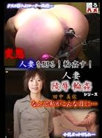人妻陵辱輪姦シリーズ なんで私がこんな目に… 田中美佐