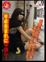 田舎からミュージシャンを夢みて上京してきた平成生まれに中出し!