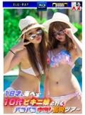 18才、海へ…【Summer企画第2段】これは抜ける!10代ビキニ娘と行くバコバコ中出し乱交ツアー